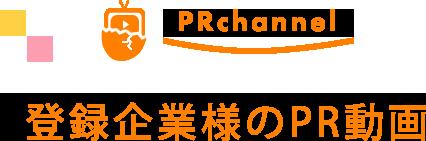 企業様PR動画